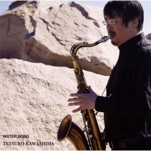 CD)川嶋哲郎/ウォーター・ソング (KICJ-819)