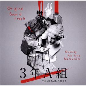 CD)「3年A組-今から皆さんは,人質です-」オリジナル・サウンドトラック/松本晃彦 (VPCD-8...