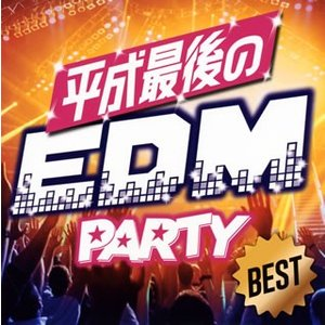 CD)平成最後のEDM PARTY (AVCD-96214)|hakucho