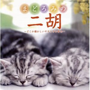CD)まどろみの二胡 (COCJ-40770)