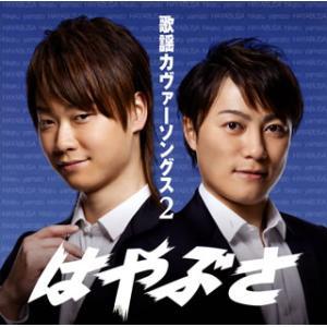 CD)はやぶさ/歌謡カヴァーソングス 2 (VICL-65098)