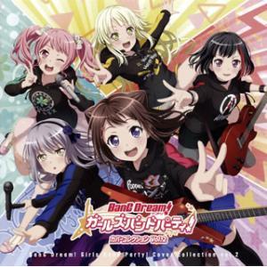 CD)「バンドリ!ガールズバンドパーティ!」カバーコレクション Vol.2 (BRMM-10177)|hakucho