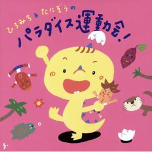 CD)ひろみち&たにぞう/ひろみち&たにぞうのパラダイス運動会! (KICG-8393)