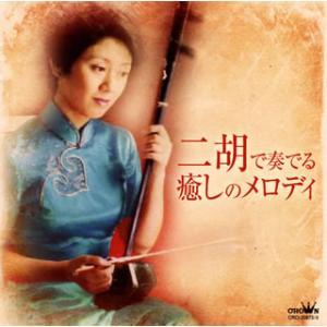 CD)二胡で奏でる癒しのメロディ (CRCI-20873)|hakucho
