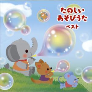 CD)たのしい あそびうた ベスト (KICW-6229)