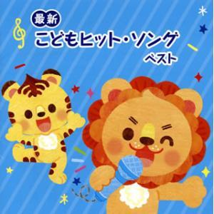 CD)(最新)こどもヒット・ソング ベスト (KICW-6228)