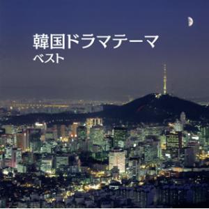 CD)韓国ドラマテーマ ベスト (KICW-6246)