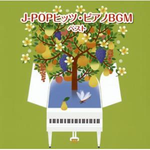 CD)J-POPヒッツ・ピアノBGM ベスト (KICW-6262)