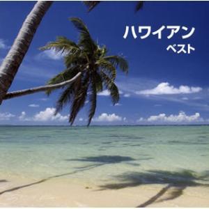 CD)ハワイアン ベスト (KICW-6328)