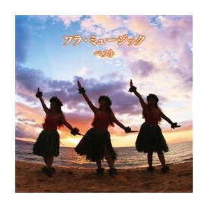 CD)フラ・ミュージック ベスト (KICW-6330)