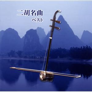 CD)二胡名曲 ベスト (KICW-6365)