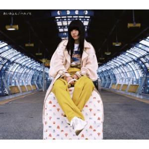 CD)あいみょん/ハルノヒ(通常盤) (WPCL-13037)|hakucho