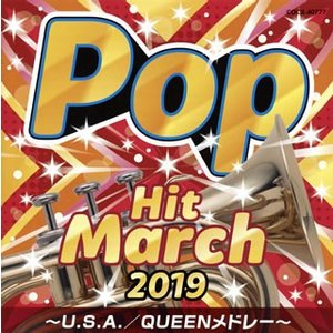 CD)2019 ポップ・ヒット・マーチ〜U.S.A./QUEENメドレー〜 (COCX-40777)|hakucho
