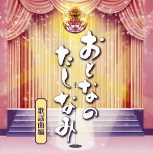 CD)おとなのたしなみ〜歌謡曲編 (COCP-40795)|hakucho