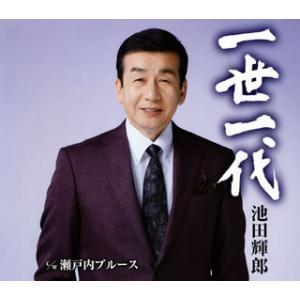 CD)池田輝郎/一世一代/瀬戸内ブルース (KICM-30917) hakucho