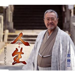 CD)吉幾三/人生(みち)/別れて…そして (TKCA-91180) hakucho
