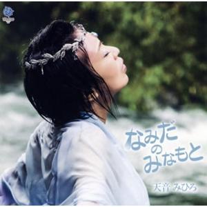 CD)天音みひろ/なみだのみなもと (WKCL-3061)