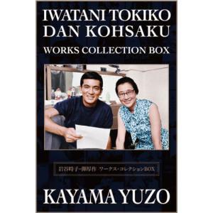 CD)加山雄三/岩谷時子=弾厚作 ワークス・コレクションBOX(初回出荷限定盤) (MUCD-8129)|hakucho