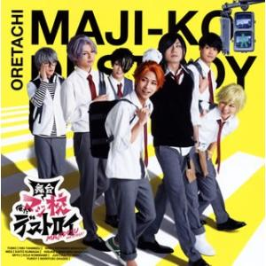 CD)舞台「俺たちマジ校デストロイ」 (EYCA-12379)|hakucho