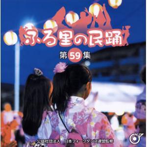 CD)ふる里の民踊(第59集) (KICH-317)|hakucho