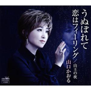 CD)山口かおる/うぬぼれて/恋はフィーリング (CRCN-8251) hakucho