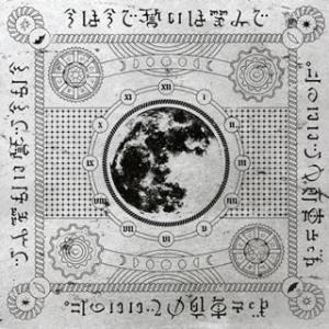【在庫あり・通常1〜2日で発送】 メディア:CD / 2019/06/12発売 / 【通常盤】201...