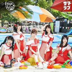 CD)Ange☆Reve/サマ☆ラブ(Soleil盤) (PCCA-70542)|hakucho
