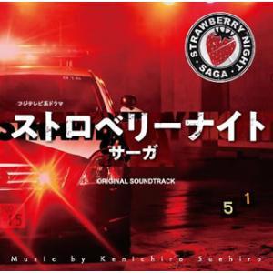 CD)「ストロベリーナイト・サーガ」オリジナルサウンドトラック/末廣健一郎 (PCCR-685)
