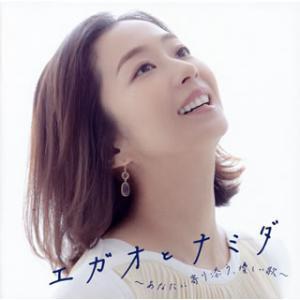 CD)エガオとナミダ〜あなたに寄り添う,優しい歌〜 (UICZ-8204)