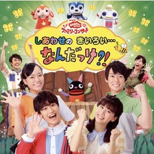 CD)NHK「おかあさんといっしょ」ファミリーコンサート〜しあわせのきいろい…なんだっけ?! (PCCG-1795)