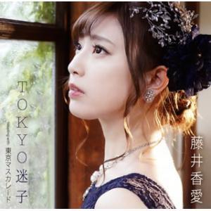 CD)藤井香愛/TOKYO迷子/東京マスカレード (TKCA-91190) hakucho