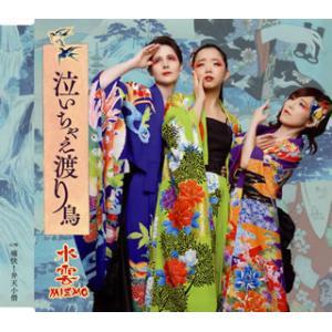 CD)水雲-MIZMO-/泣いちゃえ渡り鳥/痛快!弁天小僧 (TKCA-91195)