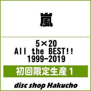 CD)ARASHI/5×20 All the BEST!! 1999-2019(初回出荷限定盤(初回限定盤(1 (JACA-5782) hakucho
