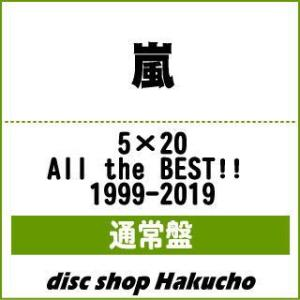 CD)嵐/5×20 All the BEST!! 1999-2019(通常盤) (JACA-5792)|hakucho