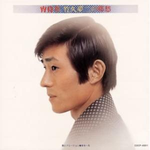 CD)舟木一夫/宵待草 竹久夢二の郷愁 (COCP-40911)|hakucho