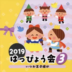 CD)2019 はっぴょう会(3) いつか王子様が (COCE-40905)|hakucho