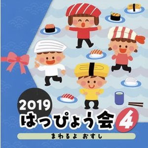 CD)2019 はっぴょう会(4) まわるよ おすし (COCE-40906)|hakucho