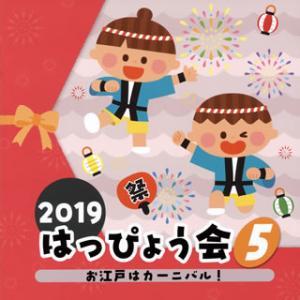 CD)2019 はっぴょう会(5) お江戸はカーニバル! (COCE-40907)|hakucho