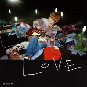 CD)菅田将暉/LOVE(通常盤) (ESCL-5252) hakucho