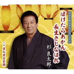 CD)杉良太郎/ぼけたらあかん 長生きしなはれ/まんまる音頭 (TECA-13948)|hakucho