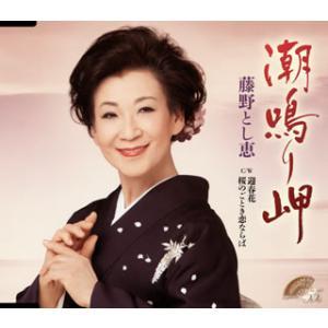 CD)藤野とし恵/潮鳴り岬/迎春花/桜のごとき恋ならば (TECA-13946) hakucho