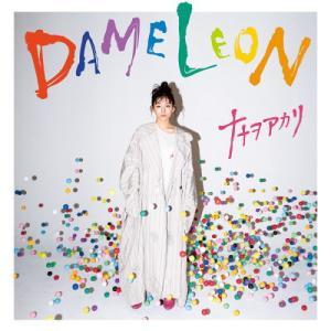 CD)ナナヲアカリ/DAMELEON(期間限定盤(期間生産限定盤(2019年12月末日まで))) (AICL-3743)|hakucho