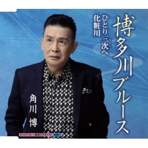 CD)角川博/博多川ブルース (KICM-30929) hakucho