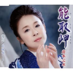 CD)岩本公水/能取岬 (KICM-30931) hakucho