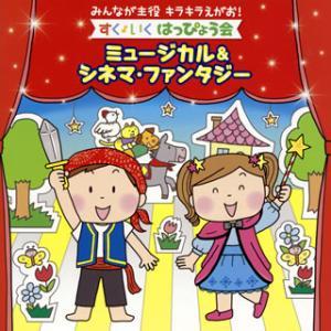 CD)みんなが主役 キラキラえがお! すく♪いく はっぴょう会〜ミュージカル&シネマ・ファンタジー (KICG-8397)|hakucho