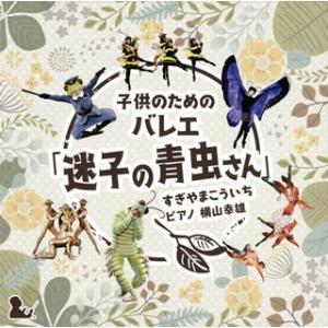 CD)子どものためのバレエ「迷子の青虫さん」 すぎやまこういち/ピアノ:横山幸雄 (KICC-6370)|hakucho