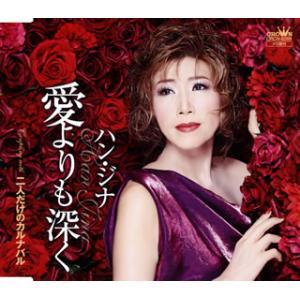 CD)ハン・ジナ/愛よりも深く/二人だけのカルナバル (CRCN-8269) hakucho