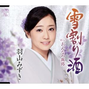 CD)羽山みずき/雪割り酒/おんなの旅路 (CRCN-8267)|hakucho