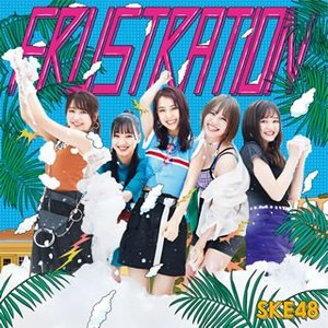 CD)SKE48/FRUSTRATION(Type-B)(初回出荷限定盤)(DVD付) (AVCD-94533)|hakucho