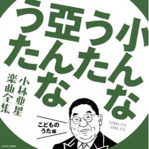 CD)小んなうた 亞んなうた〜小林亜星 楽曲全集〜こどものうた編 (COCX-40908)